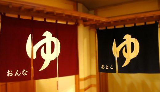 REBORN周辺、西成・新今宮エリアの銭湯を紹介します