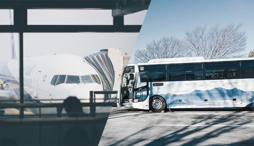 LCCと高速バス広がる「時間と予算」
