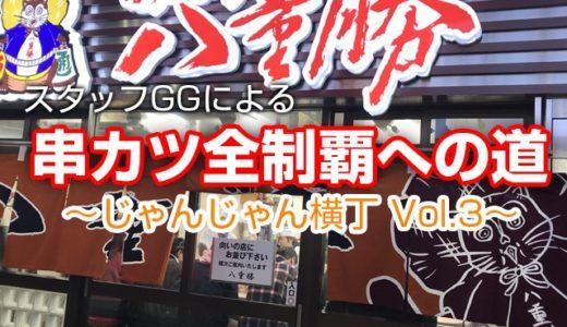 新世界〈串カツ全制覇への道~じゃんじゃん横丁 Vol.3~〉