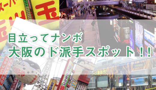 目立ってナンボ!大阪のど派手スポットをご紹介!