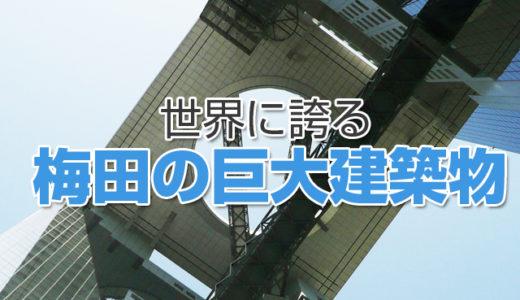 大阪にあるユニーク?な建物