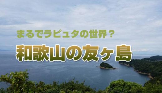 まるでラピュタの世界?和歌山の友ヶ島