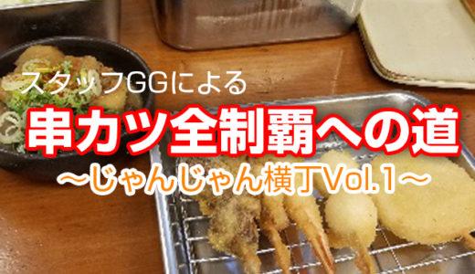 新世界〈串カツ全制覇への道~じゃんじゃん横丁 Vol.1~〉