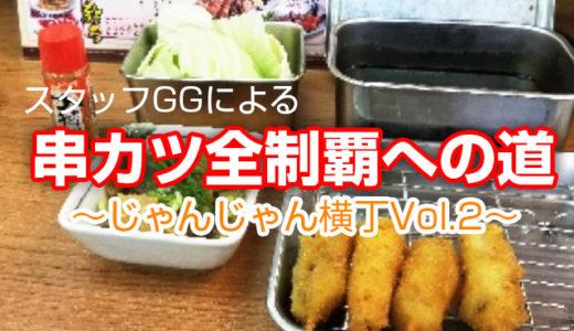 新世界〈串カツ全制覇への道~じゃんじゃん横丁 Vol.2~〉