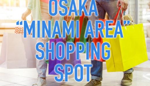 大阪ミナミエリアで人気のショッピングエリア、特徴含めてご紹介!