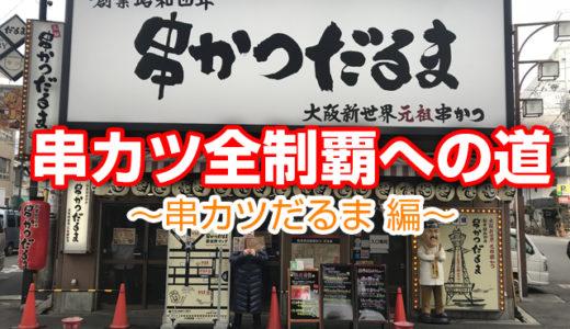 新世界の串カツ店でもっとも有名?だるまさんに行ってきました!