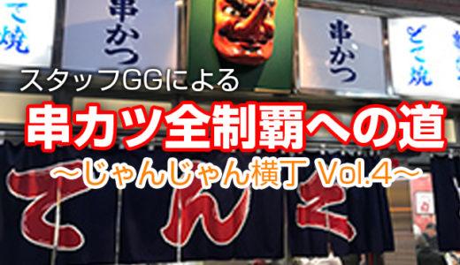 新世界〈串カツ全制覇への道~じゃんじゃん横丁 Vol.4~〉