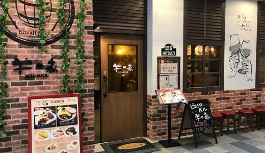 手間ひまかけた洋食を楽しむ!天王寺の名店をご紹介!