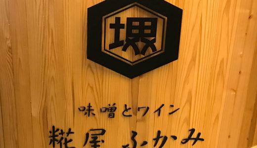 新世界で日本酒やワインと麹料理やチーズなどを楽しめる糀屋ふかみ