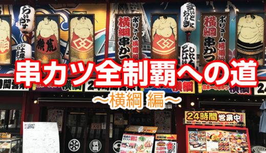 日本一の串カツ 横綱さんにお伺いしてきました!