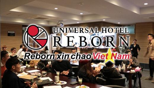当ホテルにてベトナムイベントを開催いたしました!