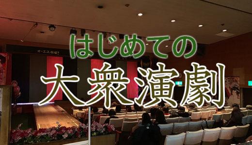 オーエス劇場で行われた劇団神龍さんの公演で知った大衆演劇の魅力