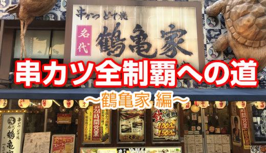 串カツはもちろん豊富なメニューが楽しめる鶴亀屋