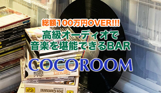 総額100万円超!贅沢な音響設備で音楽を堪能できる、バーCOCOROOM