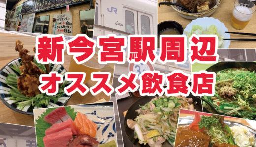 【シーン別】新今宮付近のおすすめ飲食店・グルメ情報をご紹介いたします!